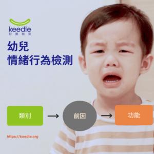 幼兒情緒行為檢測封面圖片